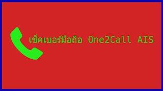 getlinkyoutube.com-วิธีเช็คเบอร์โทรศัพท์มือถือของ One2Call และ เช็คเบอร์มือถือ AIS