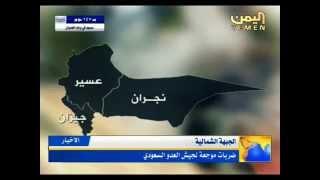 getlinkyoutube.com-فلاش  يعرض خسائر الجيش السعودي خلال مواجهة جيشنا الباسل  نشرة قناة اليمن 2015/8/19