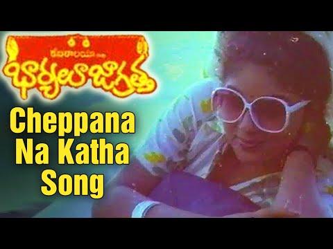 Bharyalu Jagratha Telugu Movie Video Songs | Cheppana Na Katha Song | Raghu | Geetha | Sitara