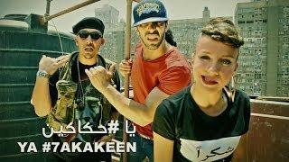 getlinkyoutube.com-MC Amin, Malikah & Ramy Essam - Ya #7akakeen | يا #حكاكين