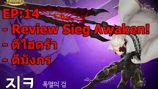 EP:14 Seven Knight - Review Sieg Awaken ลุยไฮดร้า/มังกร