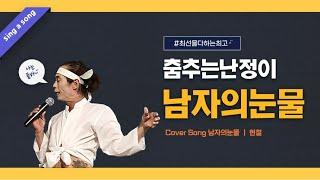 getlinkyoutube.com-품바 춤추는난정이-남자의눈물(품바,각설이)