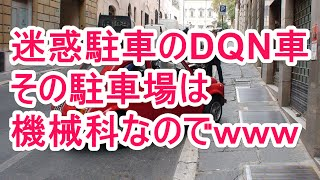 getlinkyoutube.com-迷惑駐車のDQN車 その駐車場は、機械科なのでwww