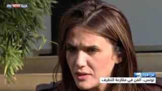 getlinkyoutube.com-الفن في مقارعة التطرف.. التونسية مريم بن شعبان نموذجا