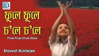 getlinkyoutube.com-Phule Phule Dhole Dhole | Rabindra Sangeet | By Bhaswati Mukherjee | Gold Disc