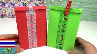 การพับถุงกระดาษใส่ของขวัญ แบบญี่ปุ่น | พับถุงกระดาษใส่ของขวัญแบบน่ารักๆ ไสตล์ญี่ปุ่น