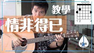 庾澄慶【情非得已】吉他教学 - 建德吉他教程 #53 (必学吉他弹唱打板歌曲)