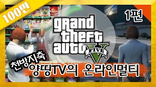 getlinkyoutube.com-양띵 [천방지축 양띵TV GTA5 온라인 멀티 1편] Grand Theft Auto 5