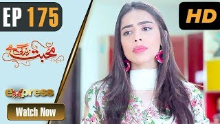 Pakistani Drama | Mohabbat Zindagi Hai - Episode 175 | Express Entertainment Dramas | Madiha