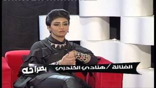 getlinkyoutube.com-برنامج  بصراحه مع ناصر صالح  - الفنانه هنادي الكندري - الجزء الثاني - تلفزيون سكوب