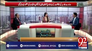 Bakhabar Subh -10-04-2017- 92NewsHDPlus