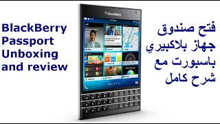getlinkyoutube.com-Unboxing BlackBerry Passport + Review فتح صندوق بلاكبيري باسبورت مع شرح كامل