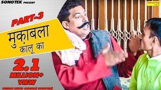 Haryanvi Natak - Ram Mehar Randa - Muklawa Kaalu Ka - Haryanavi Comedy Maina 02