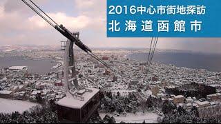 getlinkyoutube.com-2016中心市街地探訪・・北海道函館市