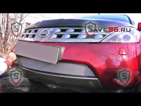 Защита радиатора на Nissan Murano (Ниссан Мурано) 2002-2008 г.в.
