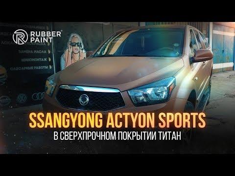SsangYong Actyon Sports в Сверхпрочном покрытии ТИТАН