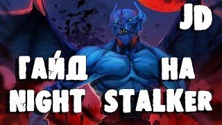 getlinkyoutube.com-Гайды Дота 2, Гайд на Night Stalker - Гайд на Сталкера Dota 2