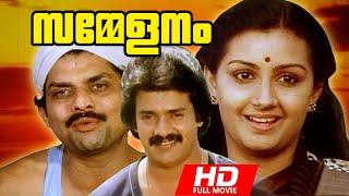 Malayalam-Romantic-Movie-Sammelanam-Malayalam-Full-Movie-HD-FtShankar-Menaka width=
