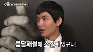 getlinkyoutube.com-Section TV, New Movie For The Emperor #17, 황제를 위하여 20140518