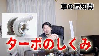 getlinkyoutube.com-【車の豆知識】#11 ターボのしくみ
