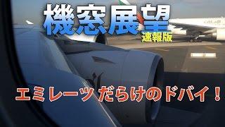 getlinkyoutube.com-【4K】本当だった...エミレーツだらけのドバイ!機窓展望 海外編 Emirates A380 Takeoff
