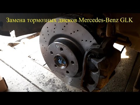 Замена тормозного диска GLK Mercedes-Benz