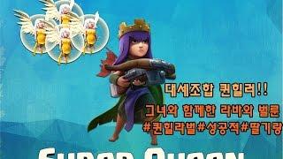 getlinkyoutube.com-[#4퀸힐라벌] 대세는 대세다! 파워풀한 공격력 퀸힐라벌!! clash of clan TH9 shattered attack by AQWalk+laloon