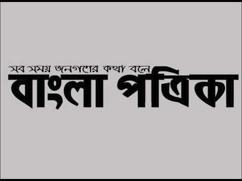 bangla patrika first promo.