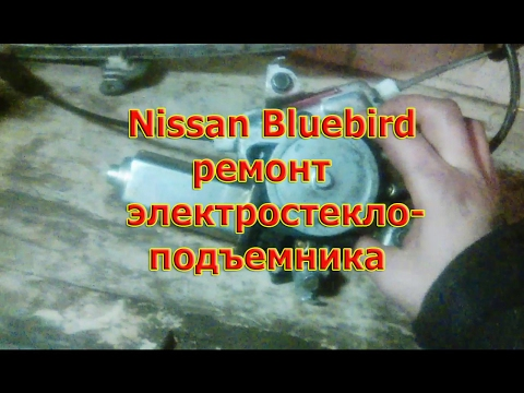 Ниссан Блюберд.ремонт электростеклоподъемника