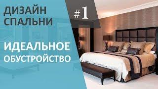 getlinkyoutube.com-Дизайн интерьера спальни. Как правильно обустроить спальню.