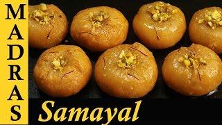 Badusha Recipe in Tamil   Badusha Sweet Recipe in Tamil   How to make Badusha at home in Tamil