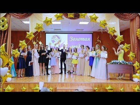 Выпускники. Вручение аттестатов в гимназии №38. 2018