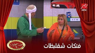 getlinkyoutube.com-مسرح مصر - أنا فتكات شقلباظات