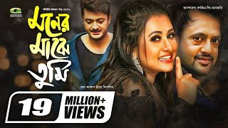 Moner Majhe Tumi | Full Movie | Riaz | Purnima | Biplab Chatterjee