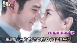 getlinkyoutube.com-黃曉明婚禮風格順Baby 最怕招待不周  --蘋果日報20151002