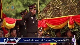 getlinkyoutube.com-พล.อ.ธีรชัย นาควานิช อำลาถิ่นบูรพาพยัคฆ์ | สำนักข่าวไทย อสมท