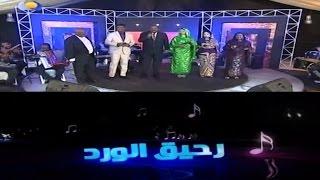 getlinkyoutube.com-اغاني أحمد الجابري - رحيق الورد - قناة النيل الازرق