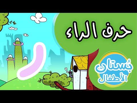شهر الحروف: حرف الراء (ر) | فيديو تعليمي للأطفال