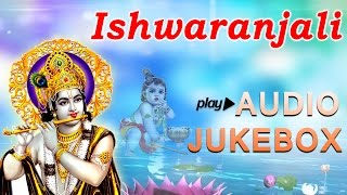 getlinkyoutube.com-Rajasthani New Bhajan 2017 | Ishwaranjali || श्री कृष्ण भजन || Audio Songs | Hits Of Ratan Katta