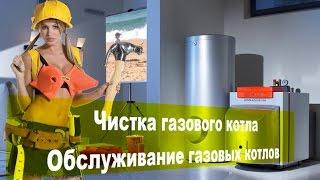 getlinkyoutube.com-Чистка_газового_котла/Обслуживание_газовых_котлов