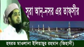 getlinkyoutube.com-Sura An Nosor er Tafsir  Mawlan eliasur rahman zihadi  2016