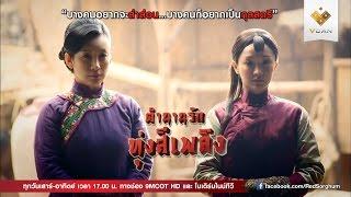 getlinkyoutube.com-ตำนานรักทุ่งสีเพลิง Red Sorghum | จิ่วเอ๋อ (โจวซวิ่น) VS ซูเสียน (ฉินไห่ลู่) [Drama Promo]