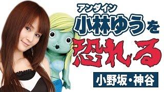 getlinkyoutube.com-アンダイン役の小林ゆうを恐れる、小野坂昌也・神谷浩史 【声優スイッチ】