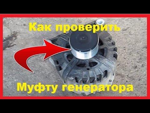 Как проверить обгонную муфту генератора