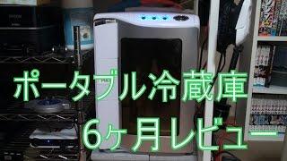 getlinkyoutube.com-【レビュー】ポータブル冷蔵庫 6ヶ月使ってみた 【RAMASU/RA-H20】