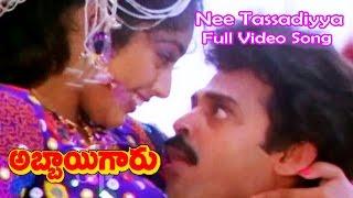 Nee Tassadiyya Full Video Song | Abbaigaru | Venkatesh | Meena | E.V.V. Satyanarayana | ETV Cinema
