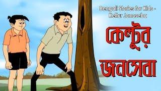 getlinkyoutube.com-Bengali Comic Series | Funny Cartoon | 2015 New | Keltur Jonoseba | Bengali Cartoon | Nonte Fonte