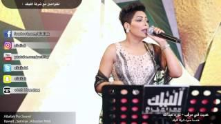 getlinkyoutube.com-عديت في مرقب - نوره عبدالله