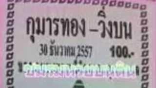 getlinkyoutube.com-หวย เลขเด็ดงวดนี้ กุมารทอง-วิ่งบน 30/12/57 ส่งท้ายปี 57