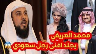 getlinkyoutube.com-العريفي يكشف عن حقيقة الوليد بن طلال